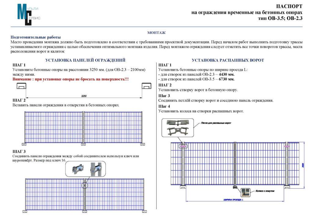 Паспорт на временное ограждение_ОВ-3.5_Страница_2