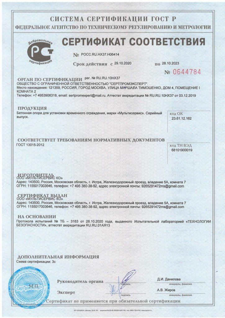 Сертификат_МС КО блоки_2020