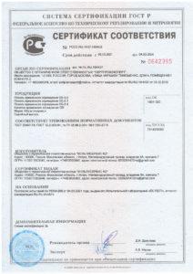 Сертификат_МС КО панели ОВ
